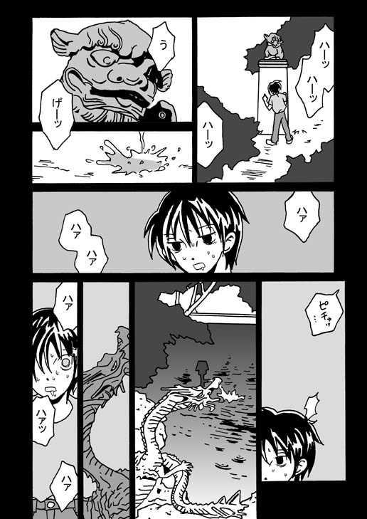 海と爆薬 #07