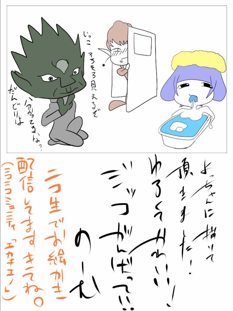 14「エカチエノ」