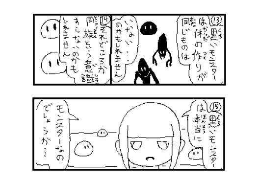 第61話 モンスターと黒いモンスター