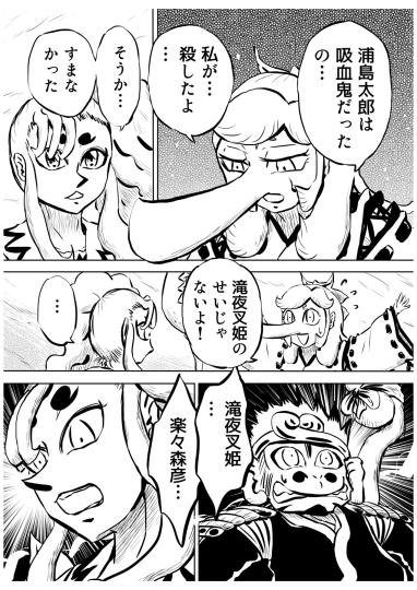 ローマ・コロシアム編 12