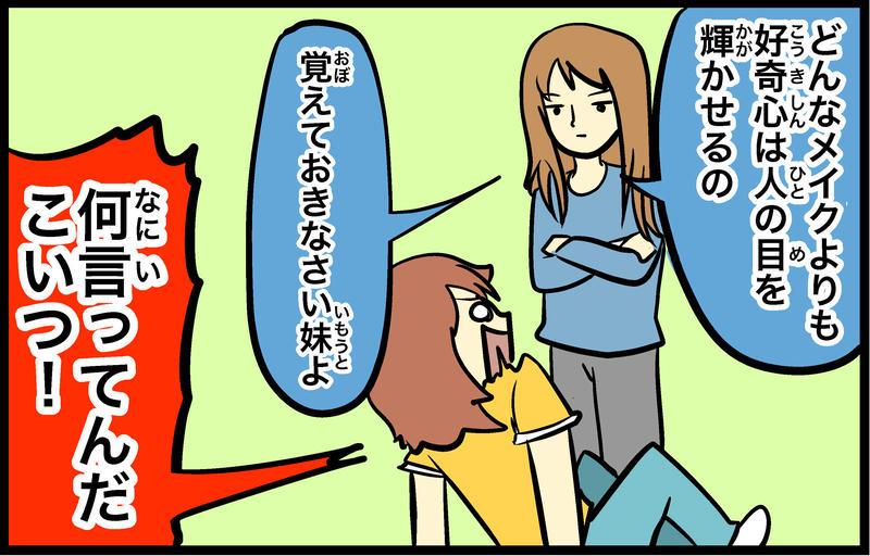 4コマ「メイク」