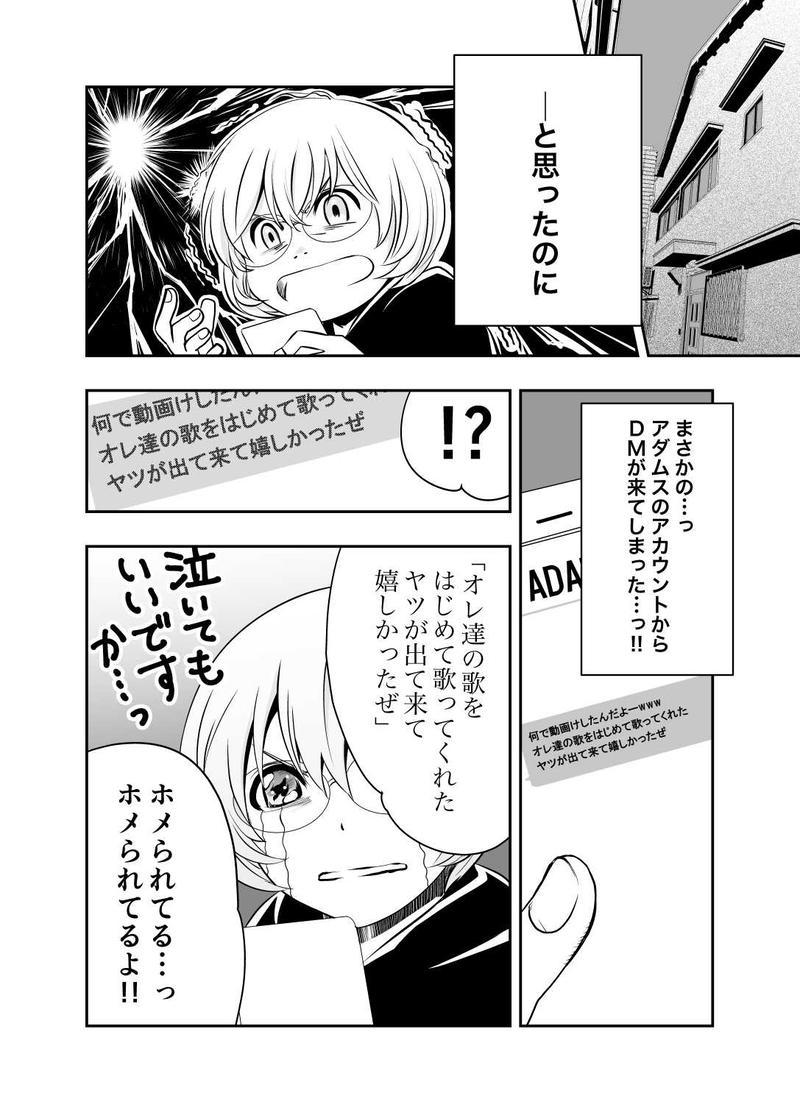 第一話 ロックユー!!(前編)