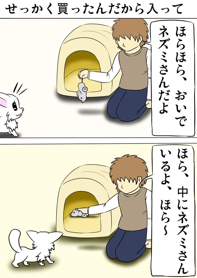 ミーのおもちゃ箱 第921話~第926話
