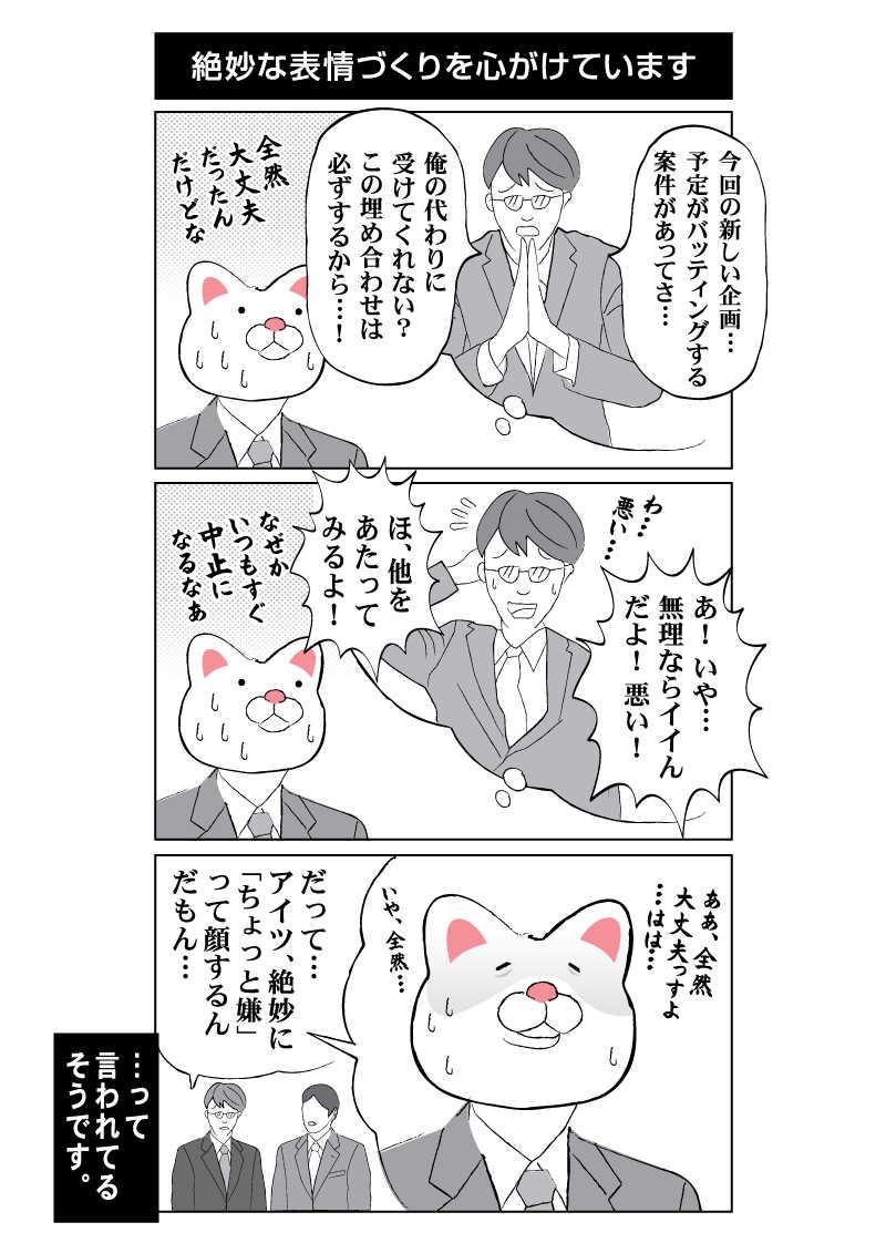 会社員 玖島川の日常 44