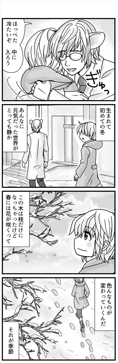 「メメント・モリ」episode1