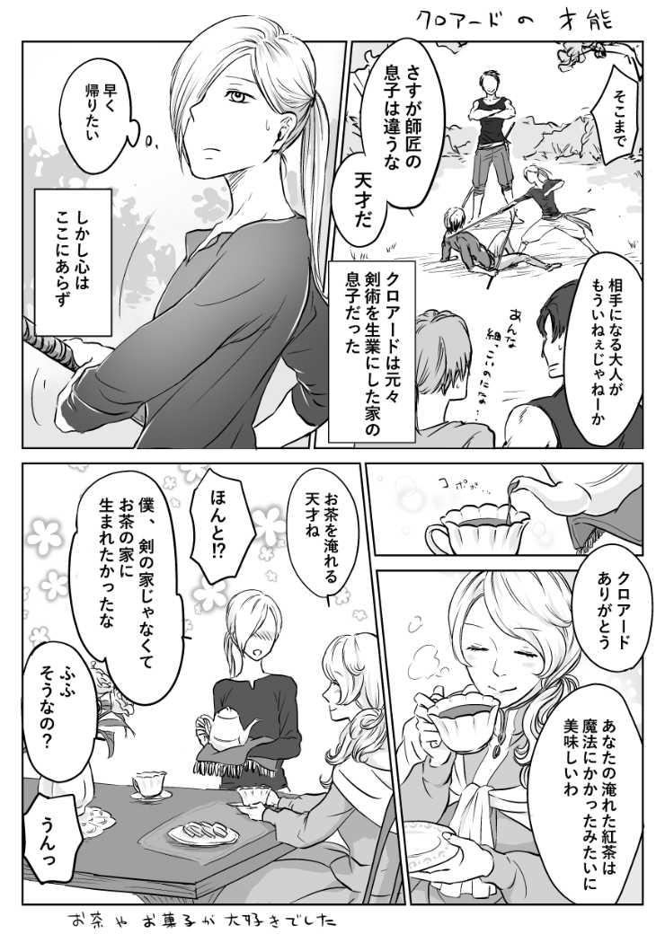 【過去編】クロアードの才能