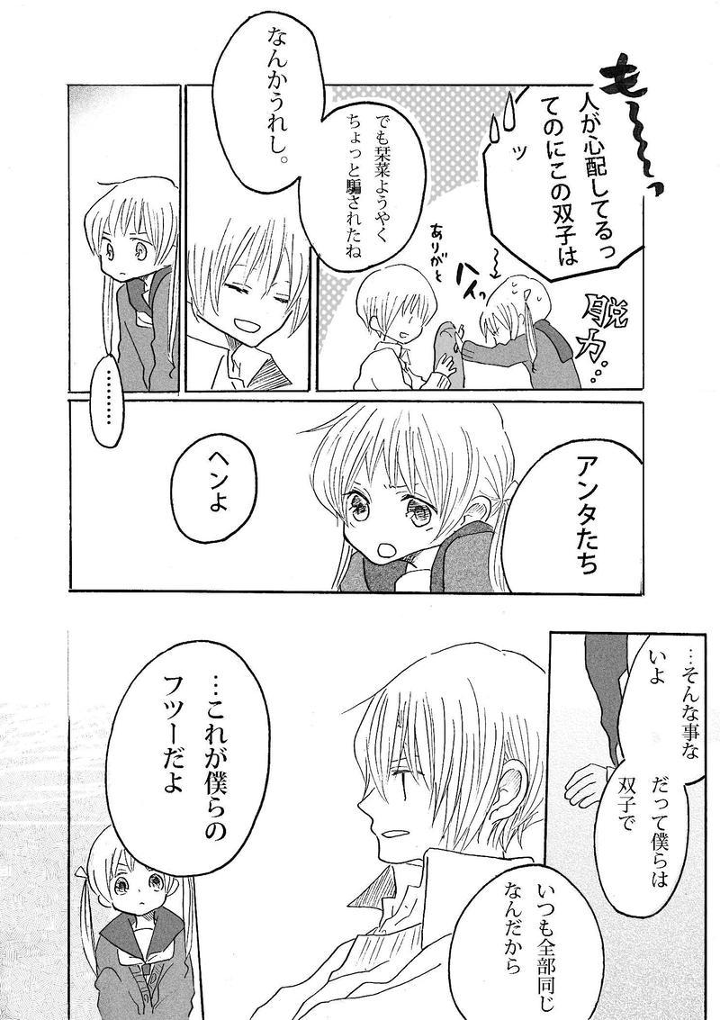 双子らしく(4)