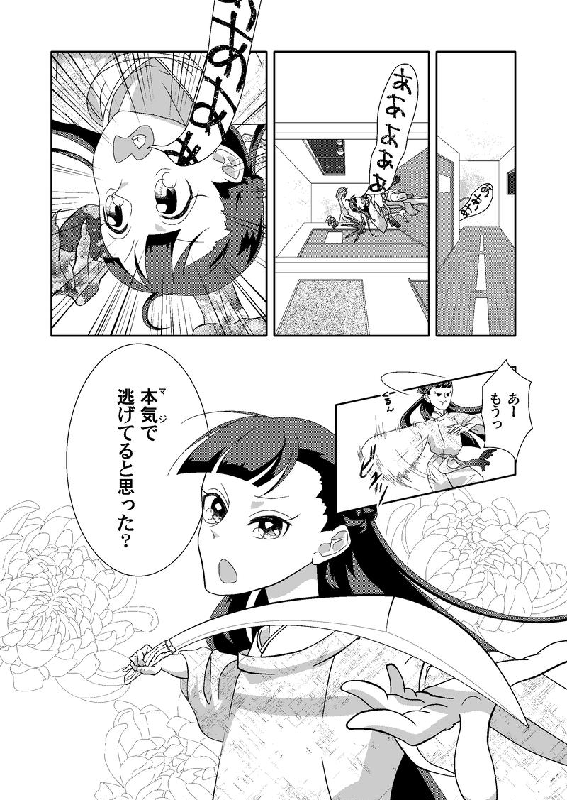 まじかる☆ピーチファンタジー