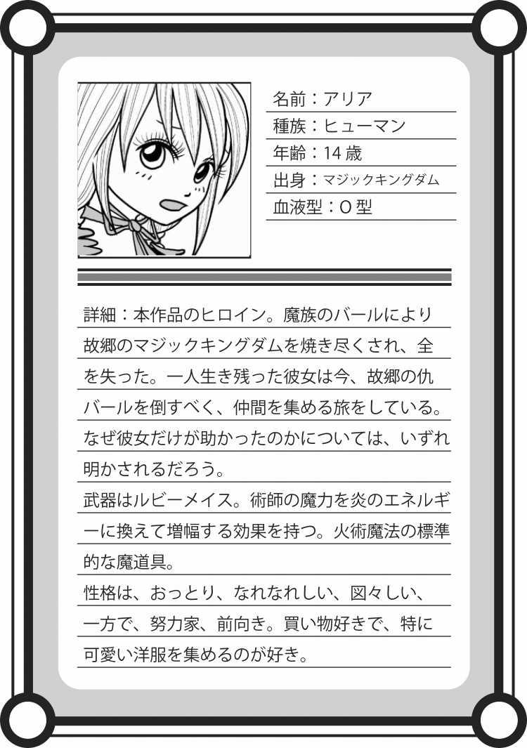 【キャラ紹介】アリア