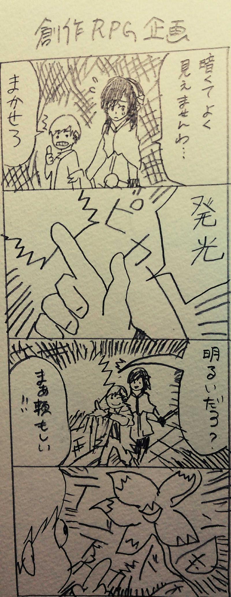 電ちゃん戦記 レッツダンジョン!