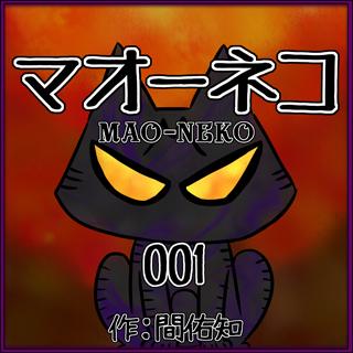 マオーネコ001