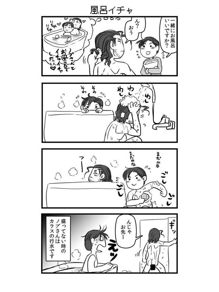 05:イチャイチャ編