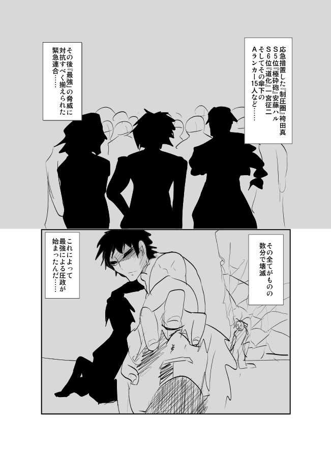最強×無敵2話