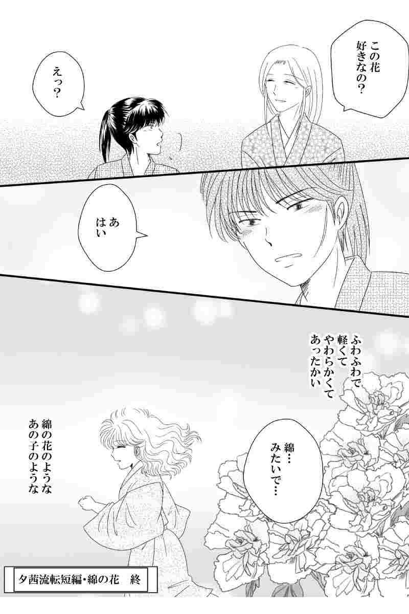 第八章 外伝壱(三)同刻他所~綿の花~結
