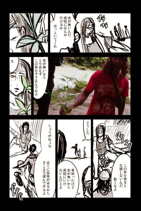 【29話】祝!単行本化決定【機械人形ナナミちゃん】