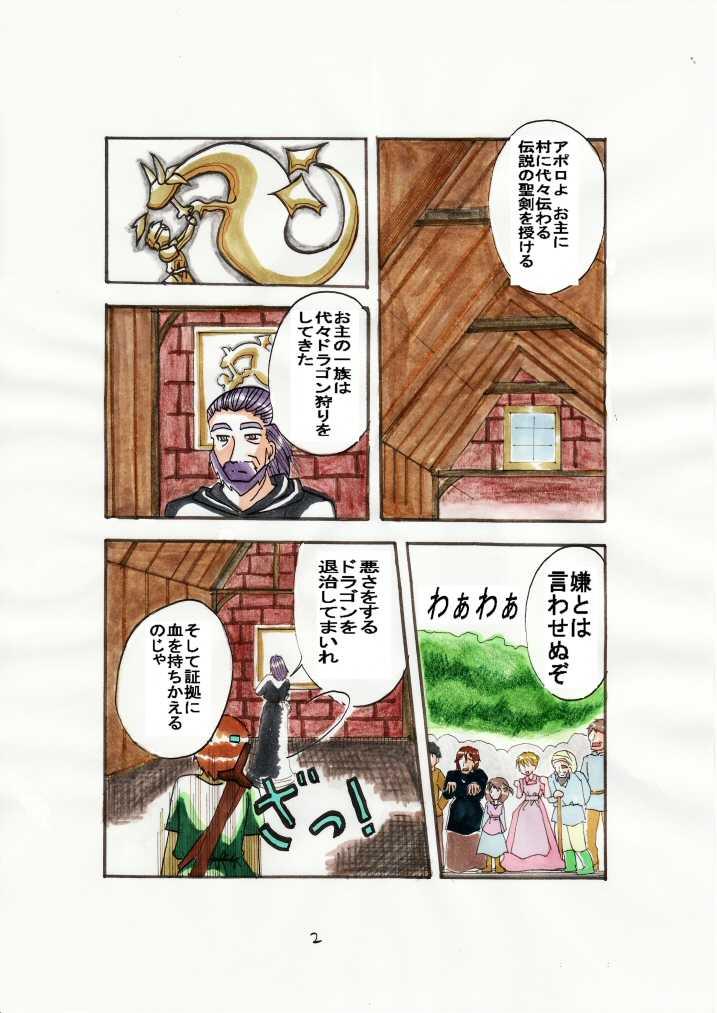 ロードオブザドラゴンと剣