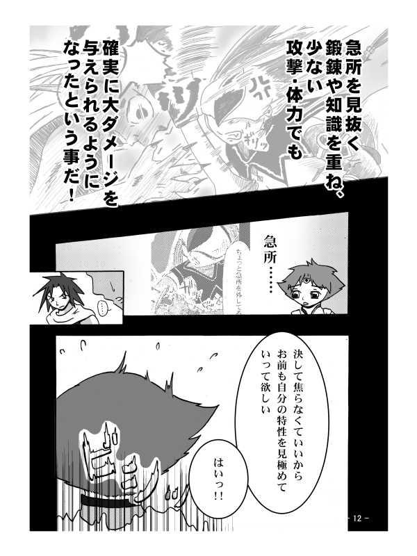 Site204: デーモン・ロータス(前編)