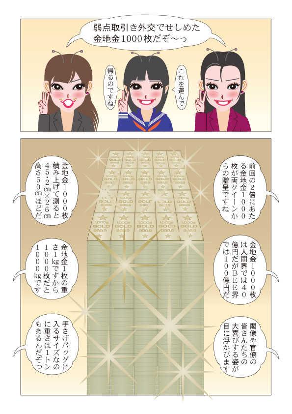 日本元気党48/第63章