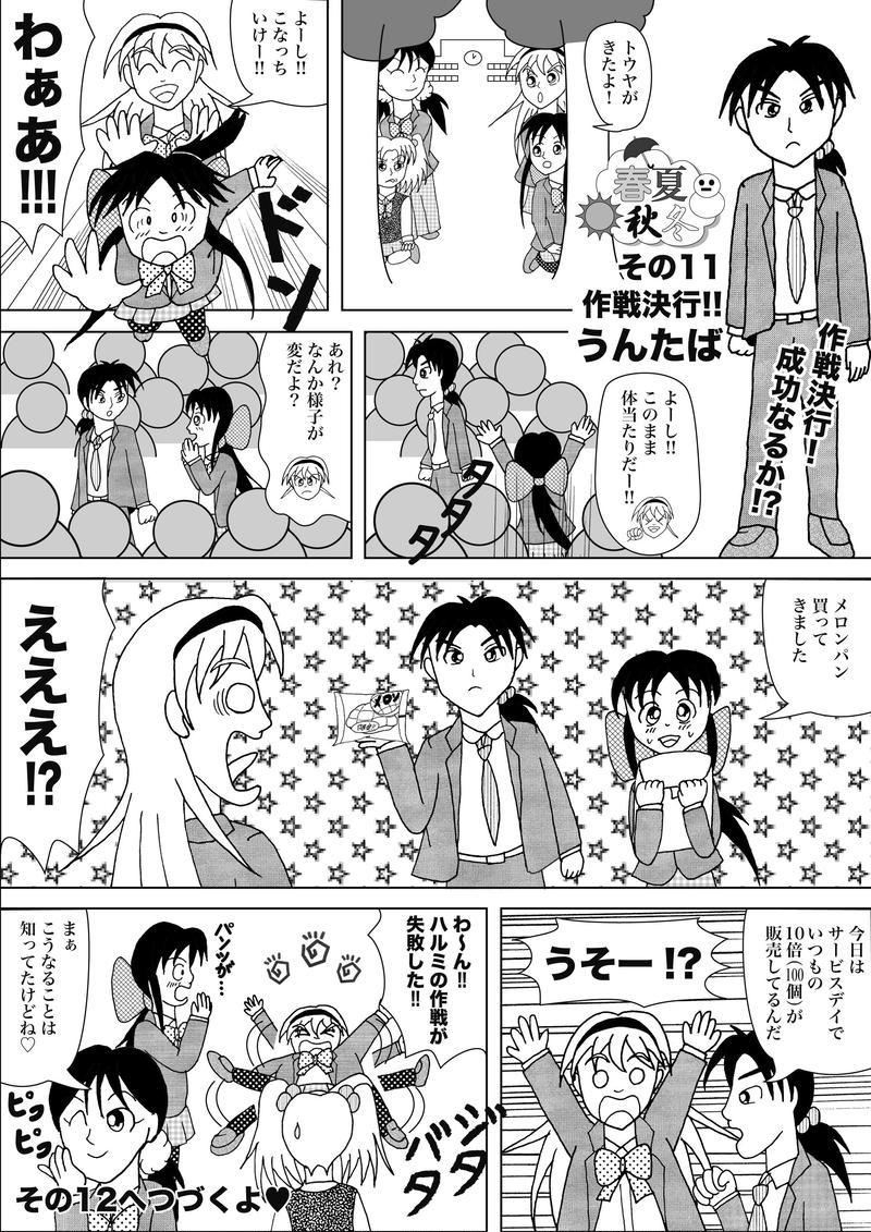 その11_作戦決行!!