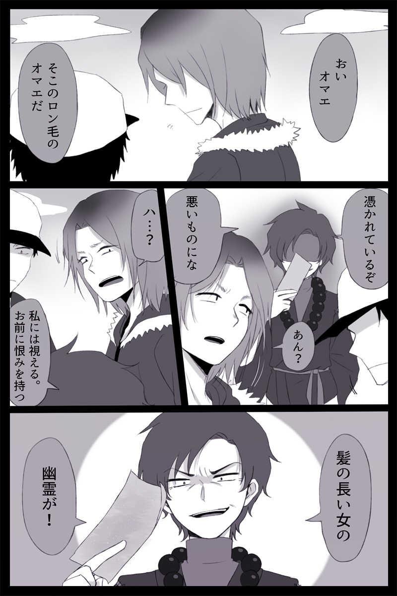 悪霊退散!!!