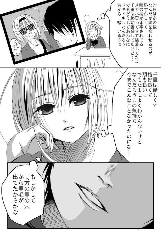 3話(10話~17話のまとめ)