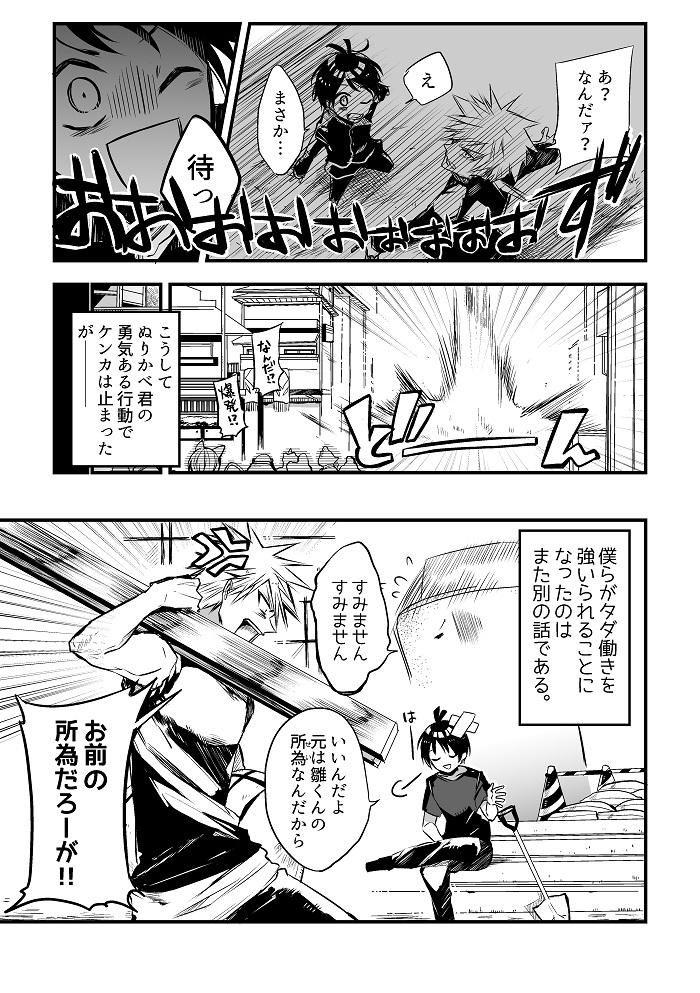 【閑話/壱】ぬりかべと役割