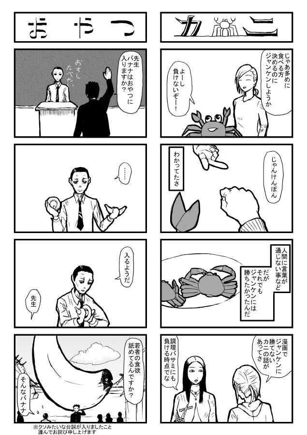 三話(問われる食の安全性と道具の使い方)