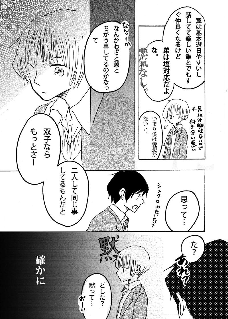 双子らしく(2)