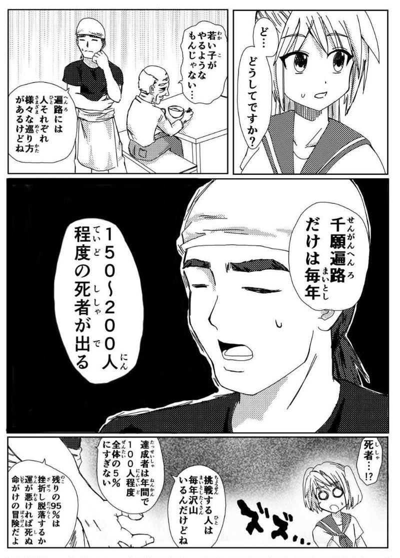 紗都迦巡礼譚 第6話