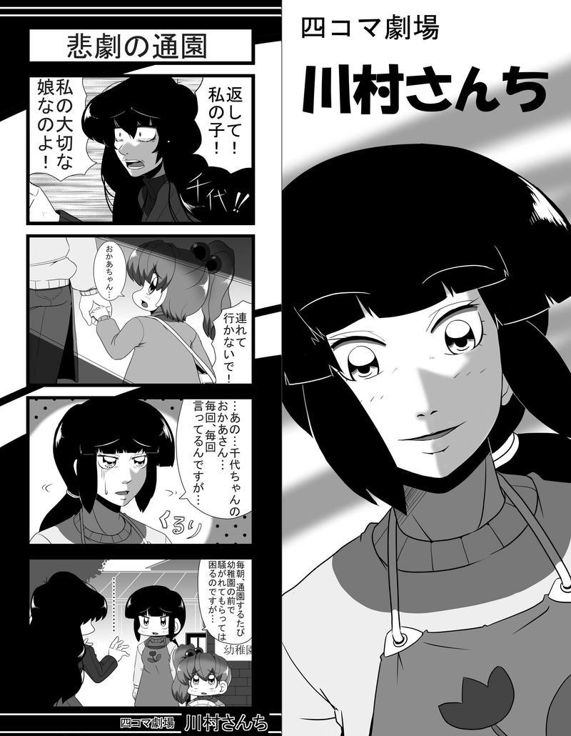 川村さんち 28話