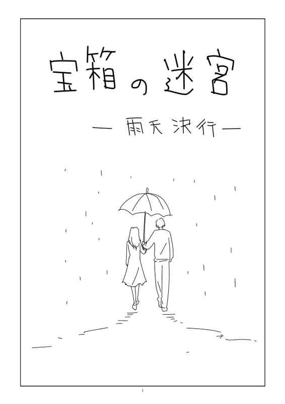 宝箱の迷宮5話 雨天決行