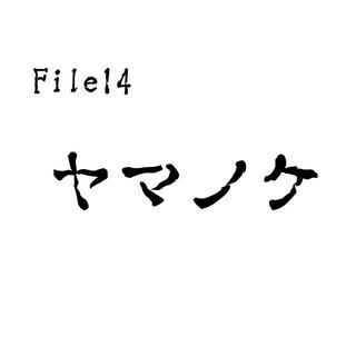 File14 ヤマノケ