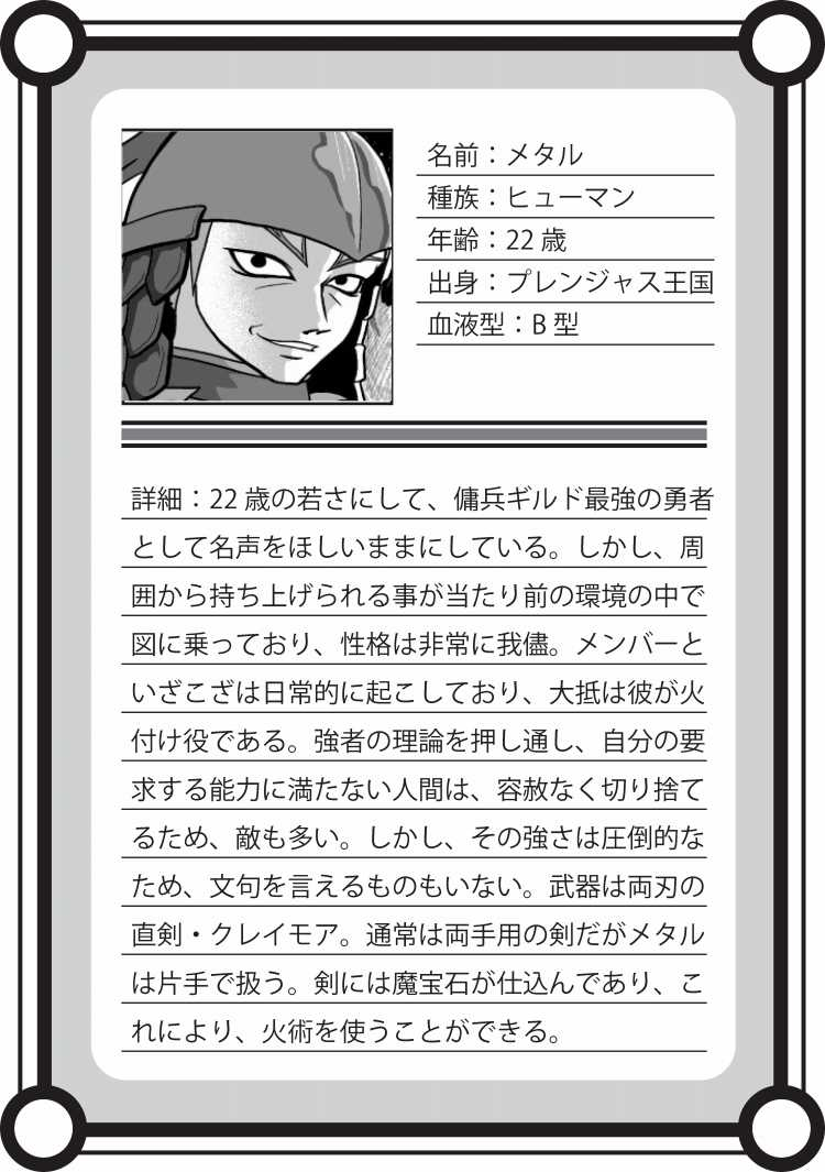 【キャラ紹介】メタル