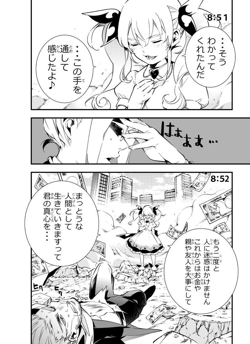 第一話「人類最強の漢(ロリババア)」①