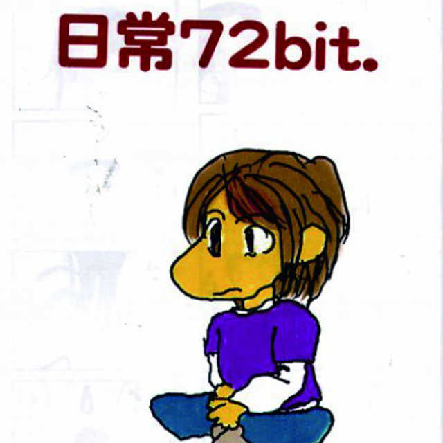 日常72bit.