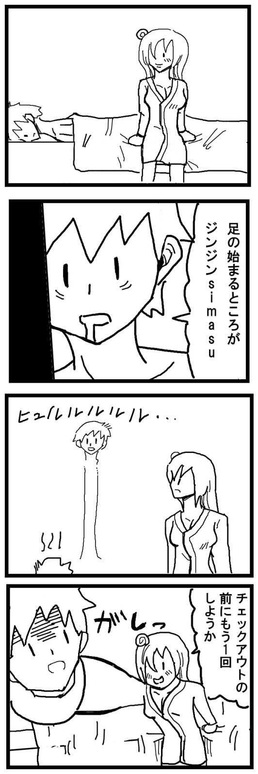 肺太郎16~20話