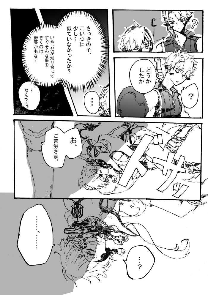episode1/断ち切る者―後篇―