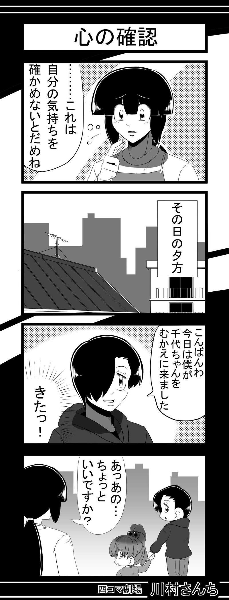 川村さんち 59話