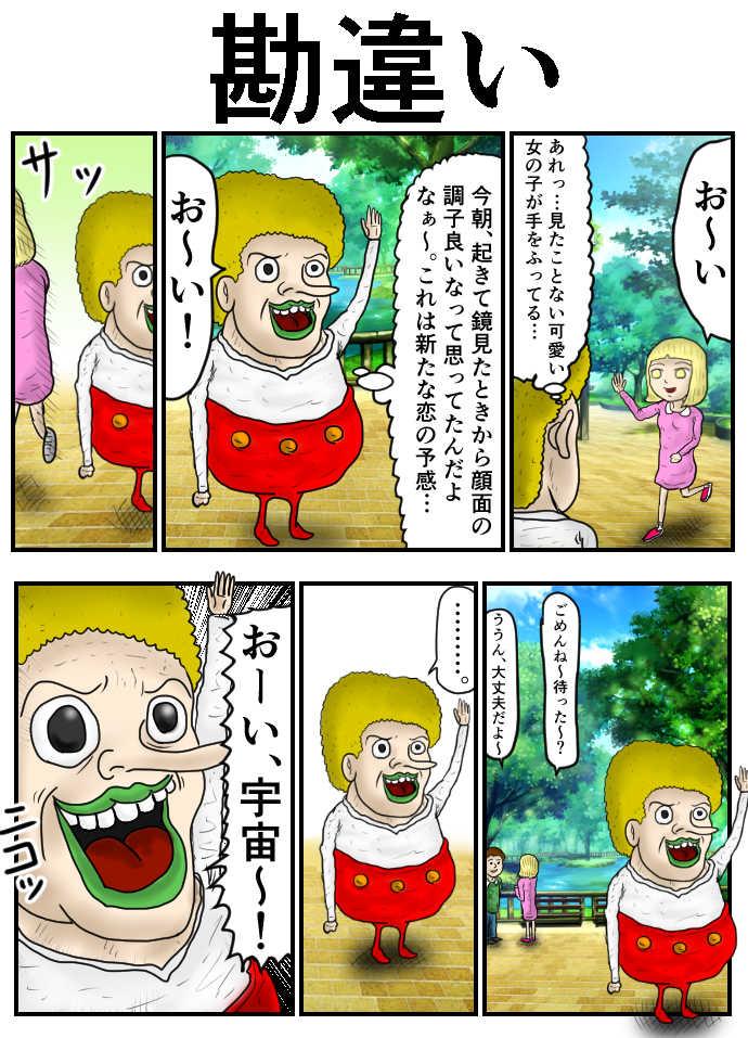 石塚ショートギャグ11