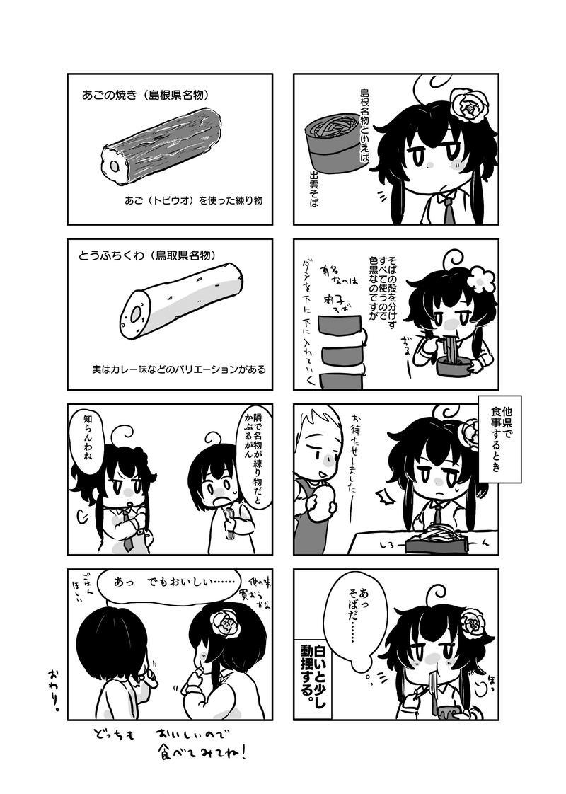 ごはんを食べよう!