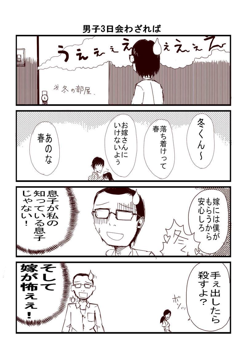 四ノ宮さんちの春ちゃん②
