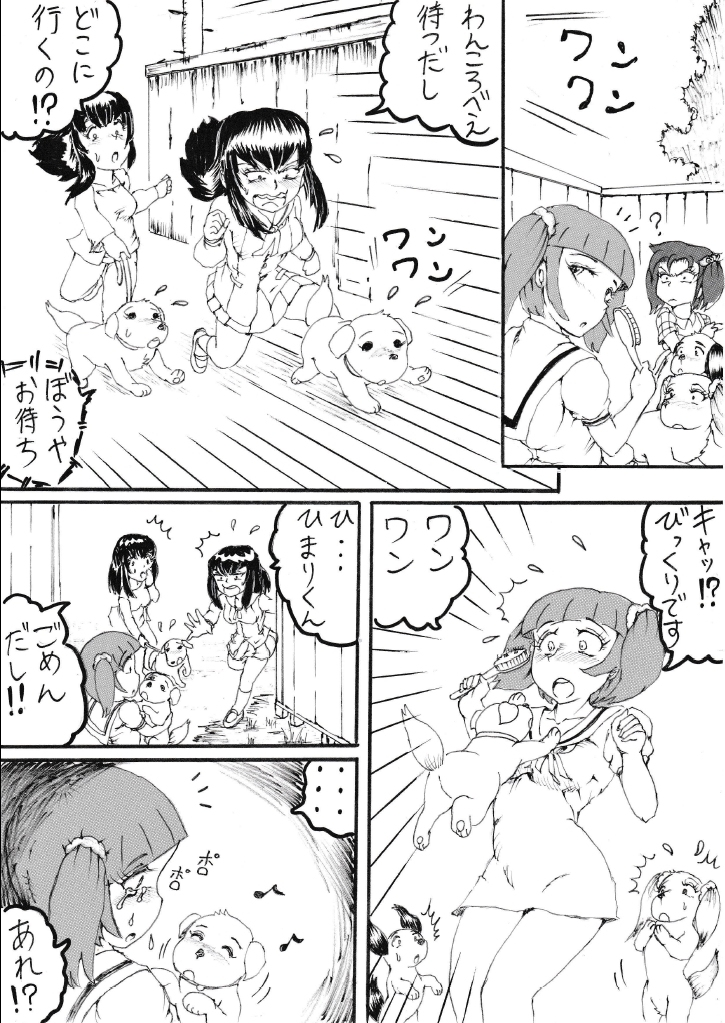第38話 恐怖の引取り屋編最終話