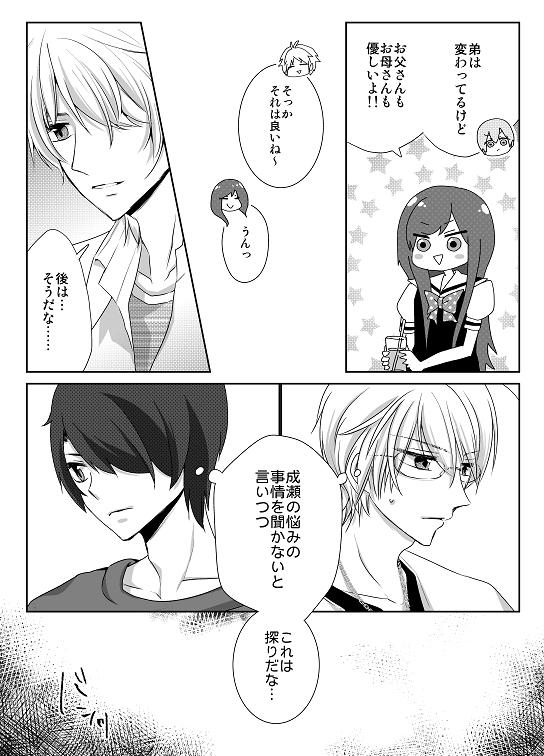 28話 思惑(4)