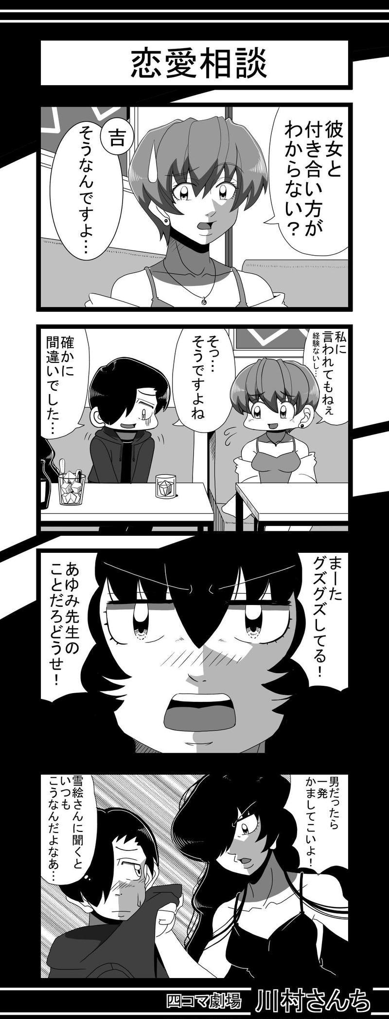 川村さんち120話