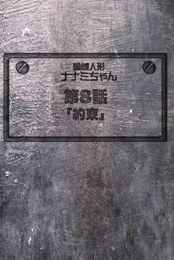 【8話】祝!単行本化決定【機械人形ナナミちゃん】