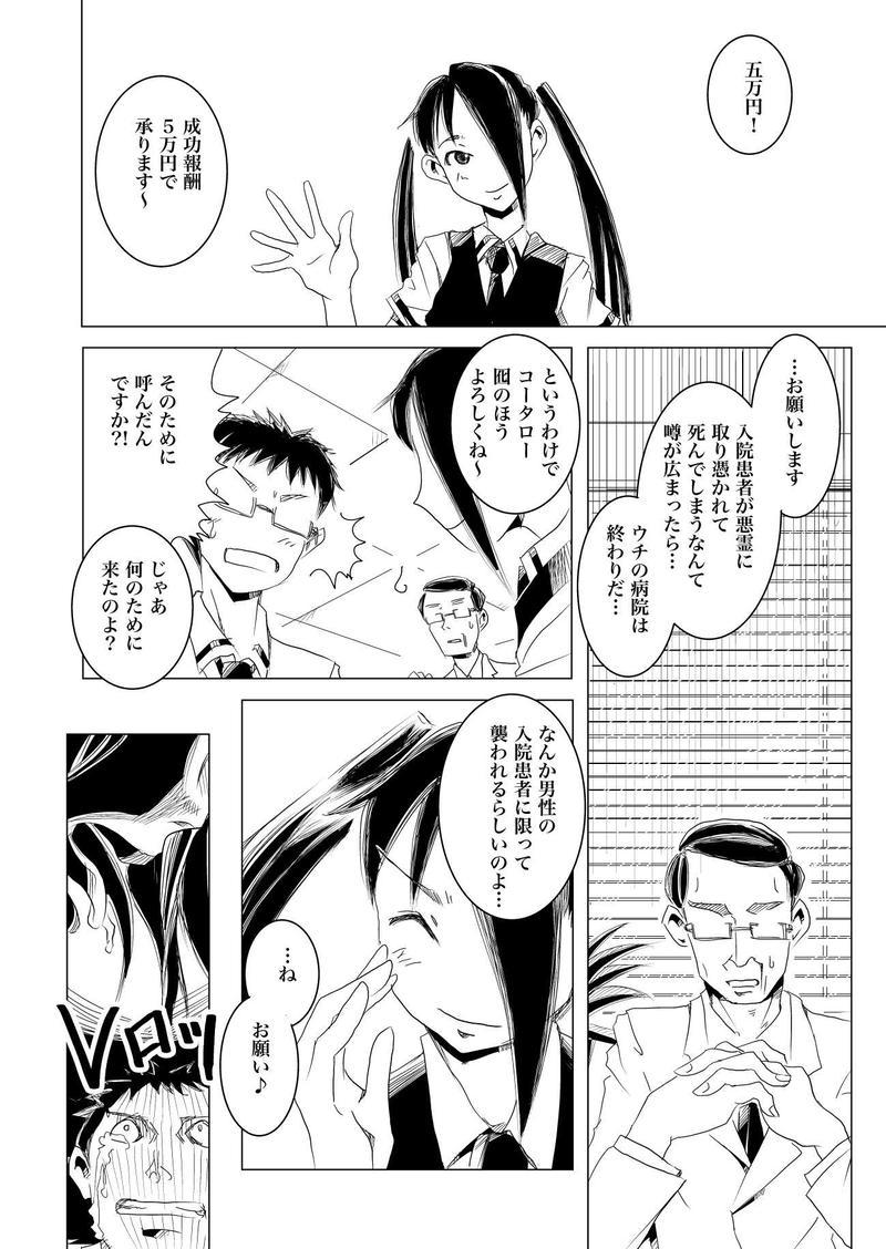 病院と綾子さん