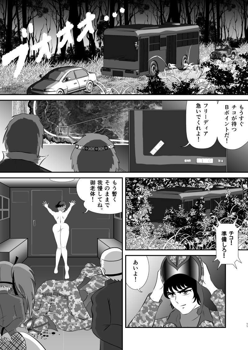 第26話 リーセントゲリラ(4)