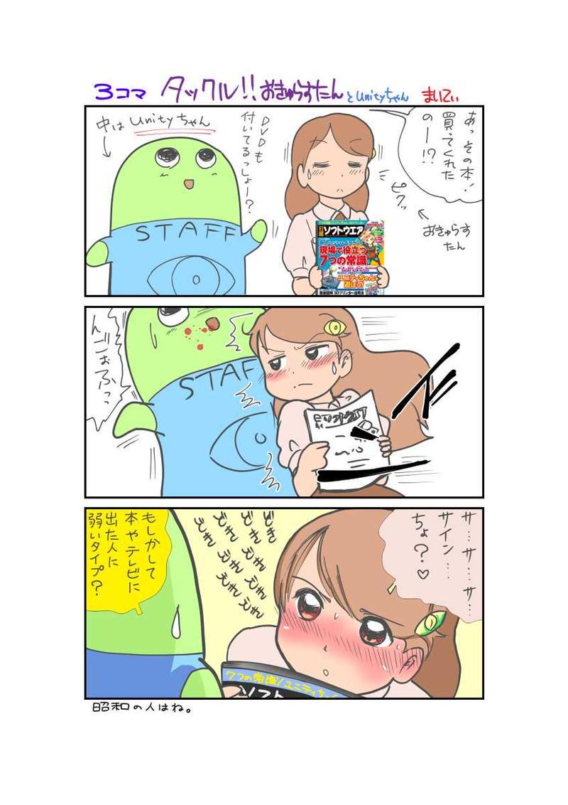 第9話 タックル!おきゅらすたんとUnityちゃん