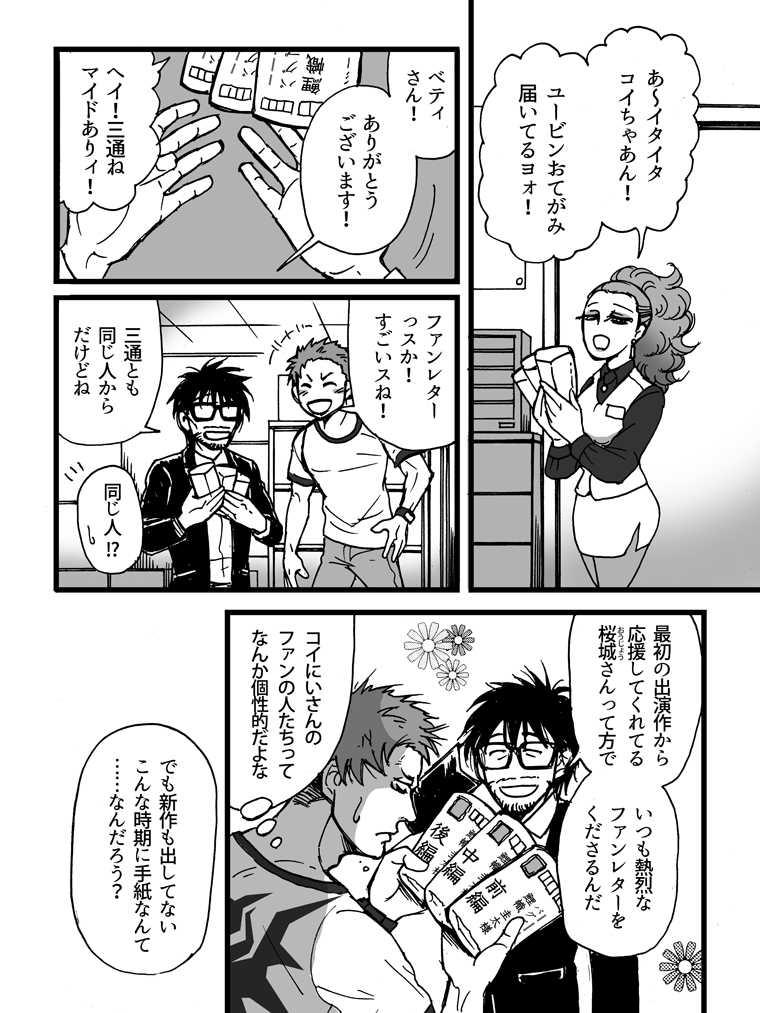 こわモテ!【第七話】