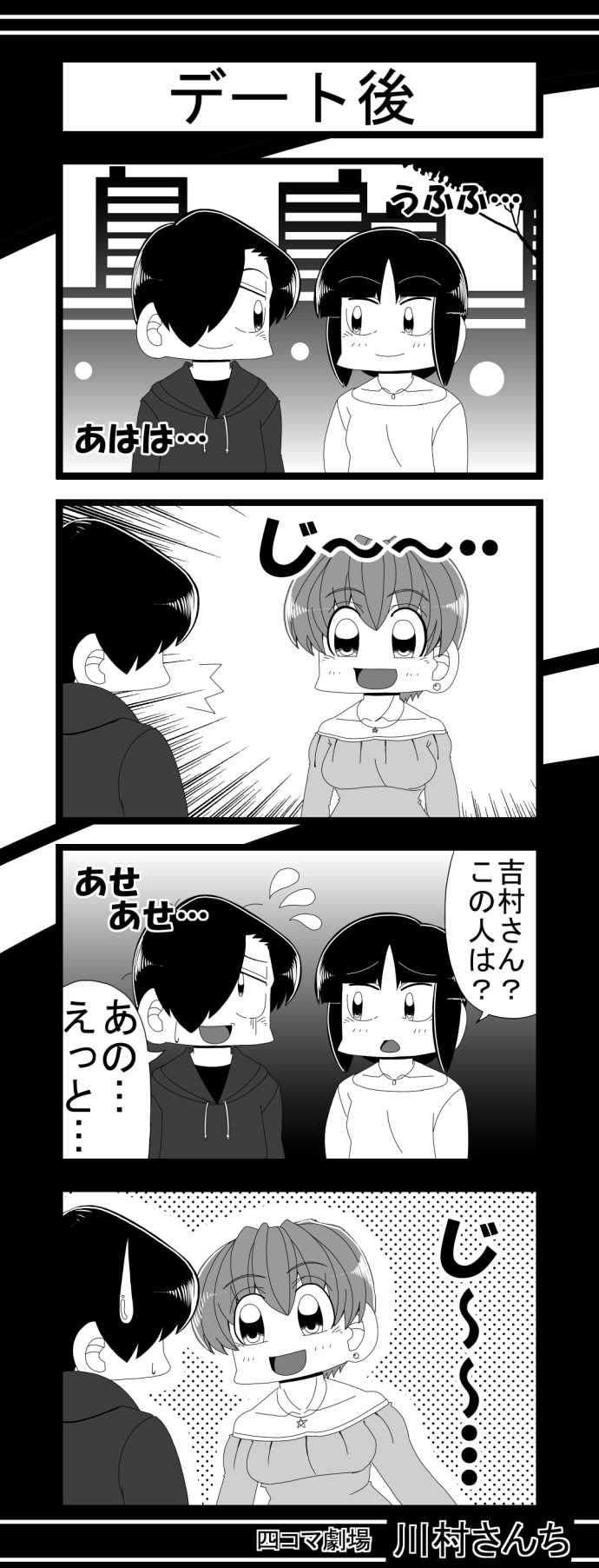 川村さんち 第157話